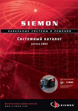 Кабельные системы и решения Siemon. Системный каталог 2009 года